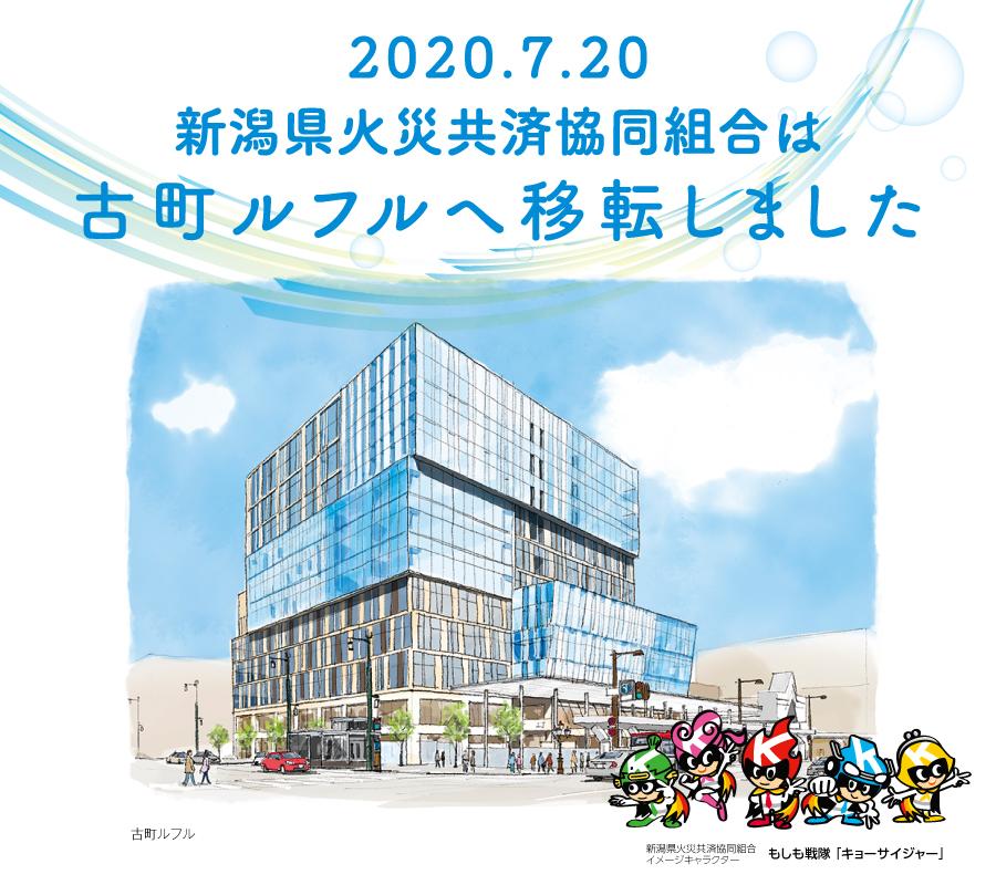 2020.7.20 新潟県河合共済協同組合は古町ルフルへ移転しました