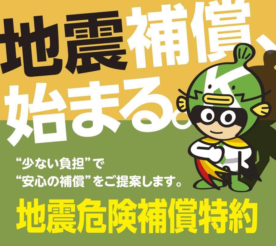 新潟 県民 共済